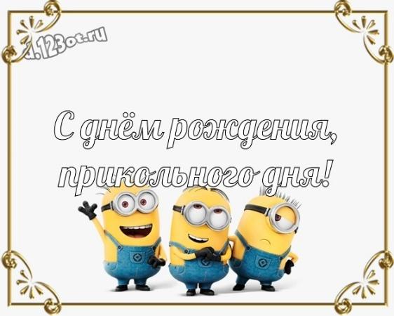 Скачать онлайн лучшую открытку с днём рождения, мой мужчина! Поздравление от d.123ot.ru! Поделиться в facebook!