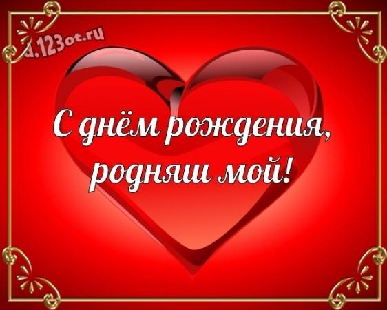 Скачать онлайн крутую картинку с днём рождения, дорогой рыцарь! Поздравление мужчине с сайта d.123ot.ru! Поделиться в facebook!