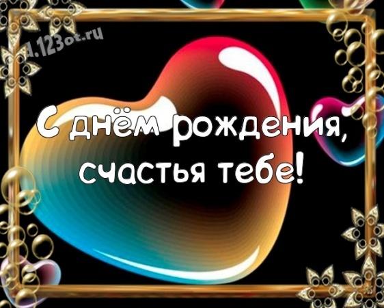 Найти жизнедарящую открытку (поздравление мужчине) с днём рождения! Оригинал с d.123ot.ru! Переслать в telegram!