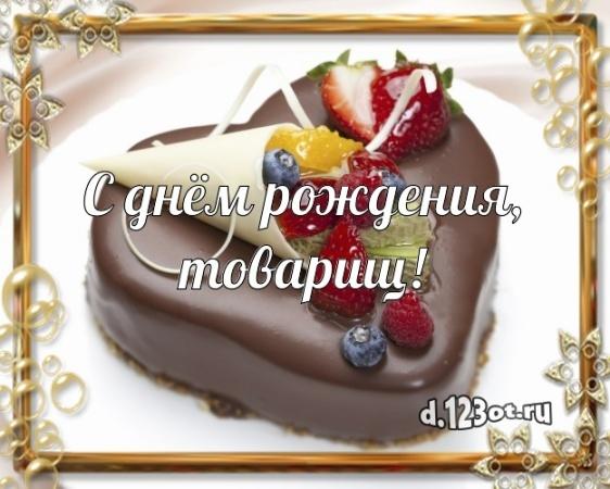 Скачать бесплатно царственную открытку с днём рождения мужчине (с сайта d.123ot.ru)! Отправить по сети!