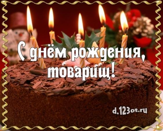 Скачать онлайн первоклассную картинку на день рождения моему мужчине (поздравление d.123ot.ru)! Переслать в instagram!