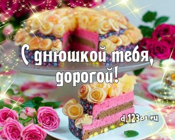 Скачать онлайн эффектную открытку с днём рождения, мой мужчина! Поздравление от d.123ot.ru! Переслать на ватсап!