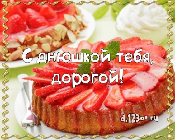 Найти сердечную картинку с днём рождения, мой мужчина! Поздравление от d.123ot.ru! Переслать в вайбер!