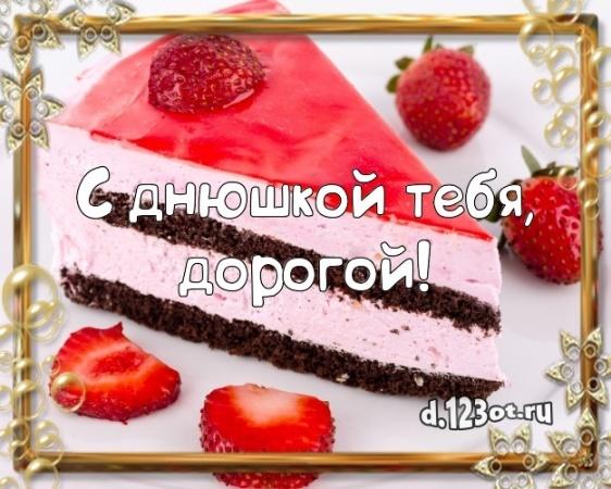 Скачать бесплатно новую открытку с днем рождения лучшему мужчине на свете (стихи и пожелания d.123ot.ru)! Поделиться в вацап!