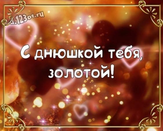 Найти чудесную картинку с днём рождения, мой мужчина! Поздравление от d.123ot.ru! Переслать в вайбер!