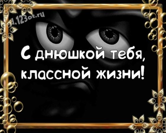 Скачать сердечную картинку на день рождения для классного мужчины! С сайта d.123ot.ru! Переслать в пинтерест!