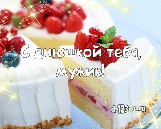 Скачать онлайн утонченную картинку на день рождения джентельмену, мужчине! Проза и стихи d.123ot.ru! Отправить на вацап!