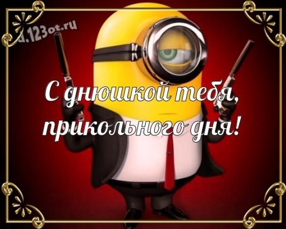 Скачать рождественскую открытку на день рождения джентельмену, мужчине! Проза и стихи d.123ot.ru! Переслать в вайбер!