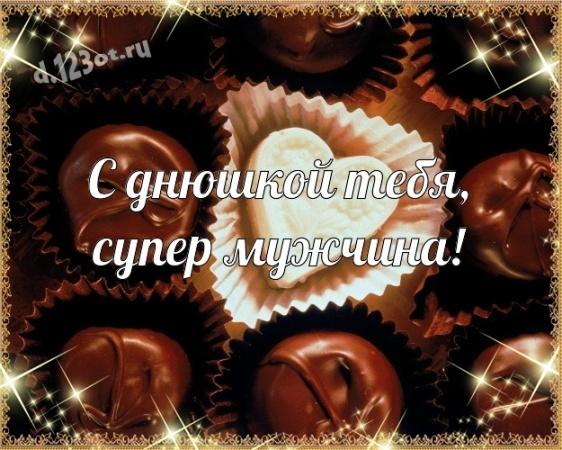 Скачать бесплатно видную открытку с днём рождения мужчине (с сайта d.123ot.ru)! Отправить в instagram!