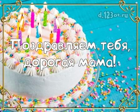 Скачать бесплатно таинственную картинку на день рождения для мамы! Проза и стихи d.123ot.ru! Отправить по сети!