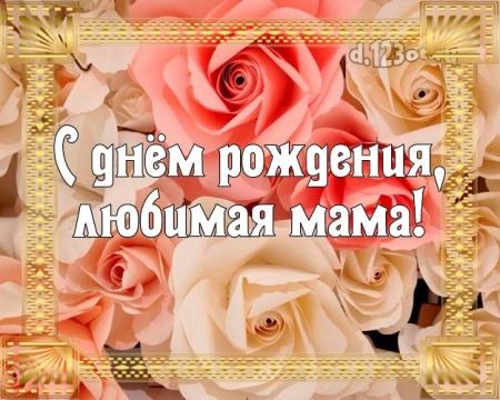 С днём рождения маме с сайта d.123ot.ru