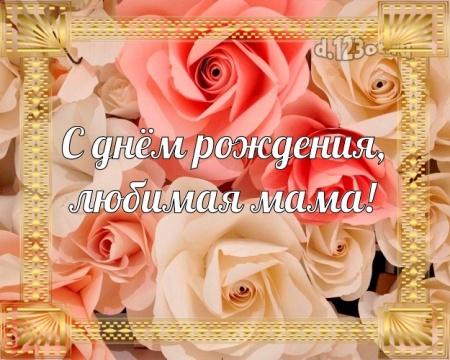 Скачать онлайн чудную открытку на день рождения лучшей маме в мире (поздравление d.123ot.ru)! Переслать в telegram!
