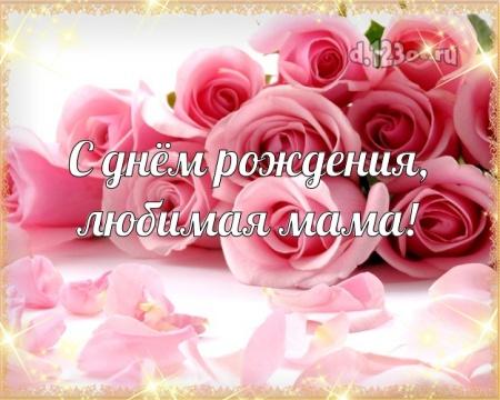 Скачать неземную открытку с днём рождения, милая мама! Поздравление с сайта d.123ot.ru! Отправить по сети!