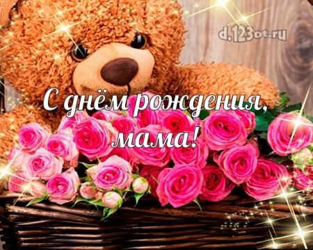 Найти энергичную открытку с днём рождения, супер-мама, мамулечка! Поздравление от d.123ot.ru! Поделиться в вацап!