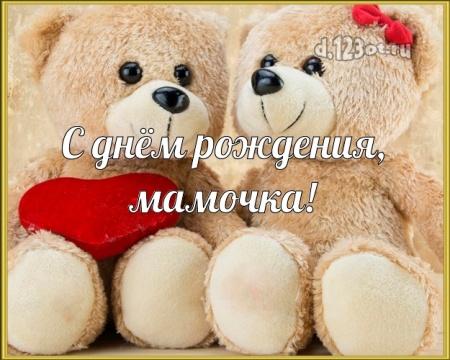 Скачать бесплатно чудную открытку с днём рождения маме, мамочке (с сайта d.123ot.ru)! Поделиться в whatsApp!