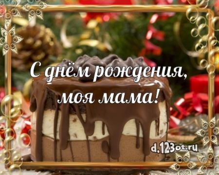 Скачать онлайн замечательнейшую открытку с днём рождения маме, мамочке (с сайта d.123ot.ru)! Поделиться в pinterest!