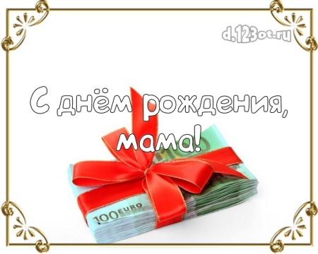 Скачать бесплатно душевную открытку на день рождения маме, любимой мамочке! Проза и стихи d.123ot.ru! Отправить в instagram!
