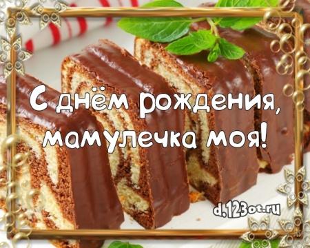 Скачать добрейшую картинку с днём рождения маме, мамочке (с сайта d.123ot.ru)! Отправить по сети!