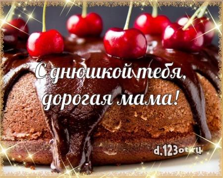 Скачать онлайн шикарную открытку на день рождения для мамы! Проза и стихи d.123ot.ru! Поделиться в whatsApp!