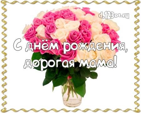 Найти блестящую картинку с днём рождения маме, мамочке (с сайта d.123ot.ru)! Для инстаграма!