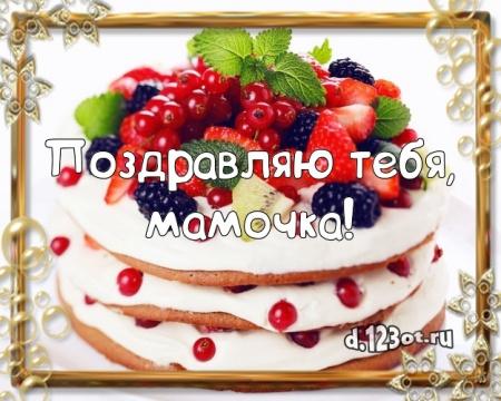 Найти неземную картинку с днём рождения, милая мама! Поздравление с сайта d.123ot.ru! Переслать в пинтерест!