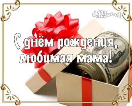 Найти трогательную открытку на день рождения для любимой мамулечке, мамочке! С сайта d.123ot.ru! Для инстаграма!
