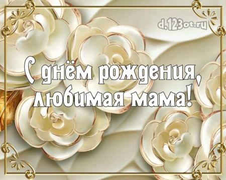 Скачать нужную картинку на день рождения маме, любимой мамочке! Проза и стихи d.123ot.ru! Поделиться в вацап!