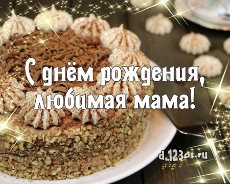 Найти живописную картинку (поздравление маме) с днём рождения! Оригинал с d.123ot.ru! Отправить по сети!