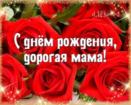 Найти загадочную открытку на день рождения маме, любимой мамочке! Проза и стихи d.123ot.ru! Отправить в вк, facebook!