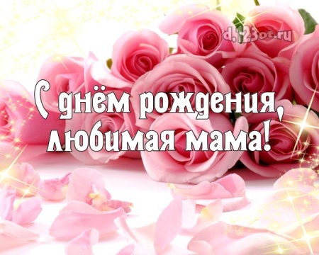 Скачать драгоценную открытку на день рождения маме, любимой мамочке! Проза и стихи d.123ot.ru! Для инстаграма!