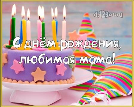 Скачать бесплатно впечатляющую картинку на день рождения для любимой мамулечке, мамочке! С сайта d.123ot.ru! Для инстаграм!