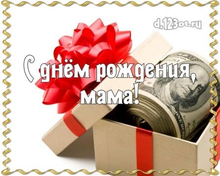Скачать бесплатно аккуратную открытку с днём рождения, супер-мама, мамулечка! Поздравление от d.123ot.ru! Поделиться в facebook!
