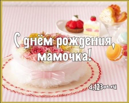 Скачать классную картинку с днём рождения маме, мамочке (с сайта d.123ot.ru)! Поделиться в facebook!
