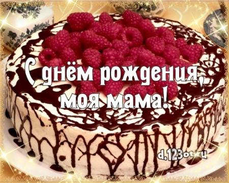 Скачать онлайн элегантную открытку с днем рождения моей прекрасной маме, мамуле (стихи и пожелания d.123ot.ru)! Переслать в viber!