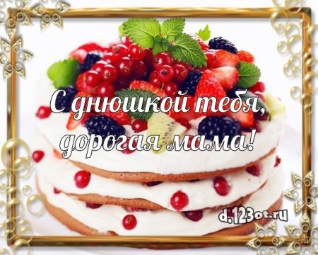 Скачать онлайн золотую открытку с днём рождения маме, мамочке (с сайта d.123ot.ru)! Отправить в телеграм!
