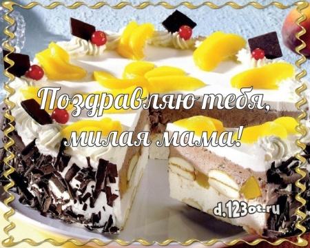 Скачать бесплатно драгоценнейшую открытку (поздравление маме) с днём рождения! Оригинал с d.123ot.ru! Отправить в вк, facebook!