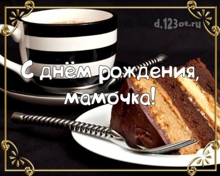 Найти добрейшую открытку с днём рождения, супер-мама, мамулечка! Поздравление от d.123ot.ru! Для инстаграма!