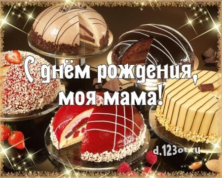 Скачать онлайн ненаглядную картинку с днём рождения маме, мамочке (с сайта d.123ot.ru)! Поделиться в whatsApp!