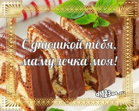 Найти аккуратную открытку (поздравление маме) с днём рождения! Оригинал с d.123ot.ru! Переслать в instagram!