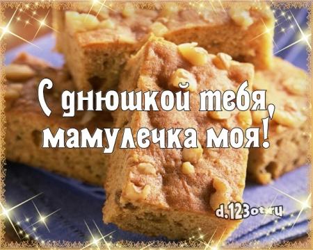 Скачать бесплатно лучистую картинку с днём рождения маме, мамочке (с сайта d.123ot.ru)! Отправить в instagram!