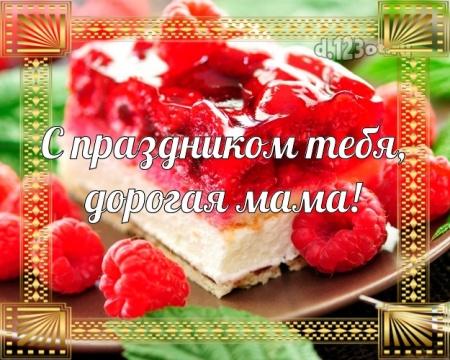 Скачать трогательную открытку с днем рождения моей прекрасной маме, мамуле (стихи и пожелания d.123ot.ru)! Отправить в телеграм!