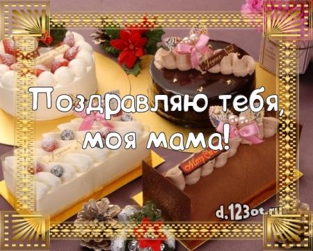 Найти грациозную открытку с днём рождения, милая мама! Поздравление с сайта d.123ot.ru! Переслать в instagram!