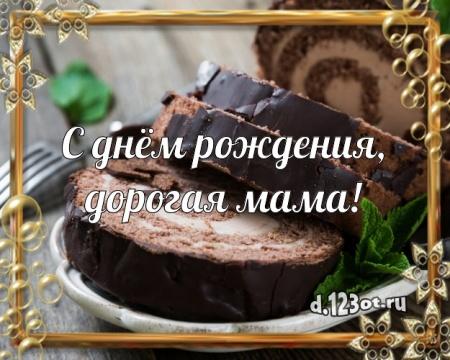 Скачать онлайн чудную картинку на день рождения для мамы! Проза и стихи d.123ot.ru! Поделиться в вацап!