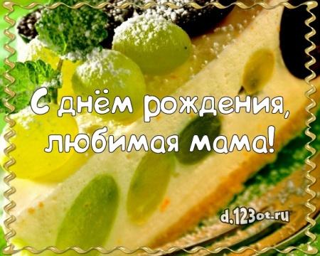 Скачать онлайн милую картинку с днем рождения моей прекрасной маме, мамуле (стихи и пожелания d.123ot.ru)! Переслать в viber!