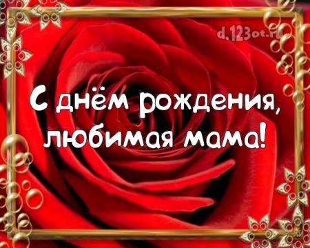 Скачать аккуратную картинку с днем рождения моей прекрасной маме, мамуле (стихи и пожелания d.123ot.ru)! Переслать в instagram!