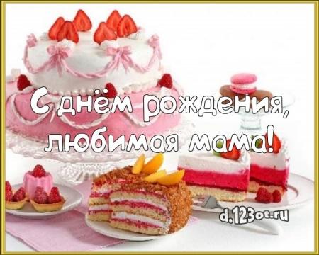 Скачать бесплатно приятную картинку с днём рождения, супер-мама, мамулечка! Поздравление от d.123ot.ru! Поделиться в pinterest!