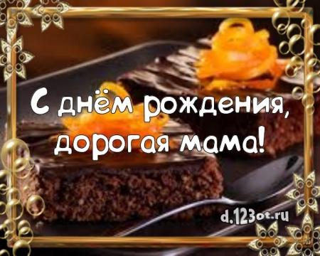 Скачать бесплатно дивную открытку на день рождения для любимой мамулечке, мамочке! С сайта d.123ot.ru! Поделиться в вацап!
