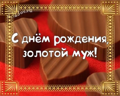 Скачать дивную открытку (поздравление мужу, любимому мужчине) с днём рождения! Оригинал с сайта d.123ot.ru! Поделиться в pinterest!