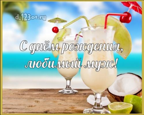 Скачать бесплатно утонченную картинку с днём рождения, дорогой муж! Поздравление с сайта d.123ot.ru! Поделиться в facebook!