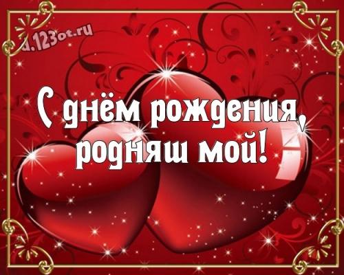 Найти жизнедарящую открытку на день рождения для мужа! Проза и стихи d.123ot.ru! Для вк, ватсап, одноклассники!